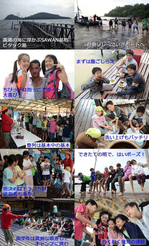 http://sawanthailand.com/wp-content/uploads/2013/12/web1.jpg