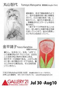 2016 バンコク二人展ポスター2-01