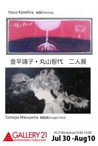 2016 バンコク二人展ポスターC-01